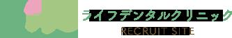 ライフデンタル求人サイト